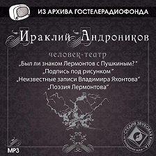 Ираклий Андроников - Был ли знаком Лермонтов с Пушкиным?