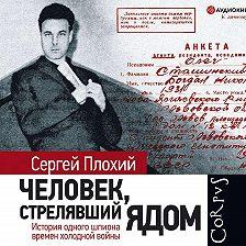 Сергей Плохий - Человек, стрелявший ядом. История одного шпиона времен холодной войны