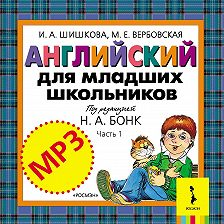 Ирина Шишкова - Английский для младших школьников. Часть 1 (аудиоприложение)