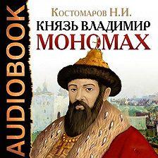 Николай Костомаров - Князь Владимир Мономах