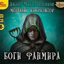 Иван Магазинников - Боги Фанмира