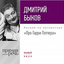 Дмитрий Быков - Лекция «Про Гарри Поттера»
