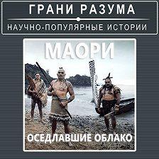 Анатолий Стрельцов - Маори. Оседлавшие облако
