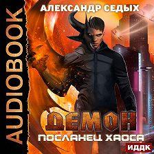 Александр Седых - Посланец хаоса