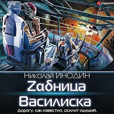 Николай Инодин - Zαδница Василиска