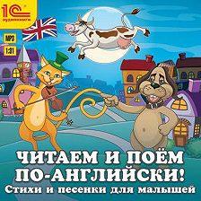 Коллективные сборники - Читаем и поем по-английски! Песенки и стихи для малышей