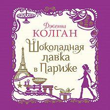 Дженни Колган - Шоколадная лавка в Париже