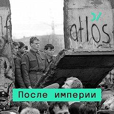 Владимир Федорин - Если завтра война: вооруженные конфликты от Югославии до Таджикистана