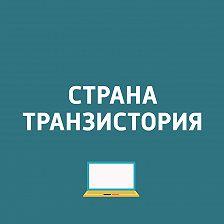 Павел Картаев - 12 сентября состоится презентация компании Apple; ZTE Blade V9 Vita представлен в России