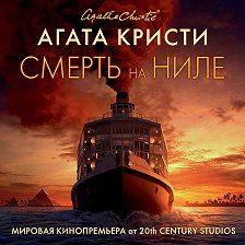 Агата Кристи - Смерть на Ниле