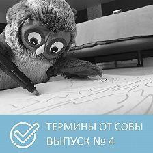 Петровна - Термины от Совы – Выпуск 4