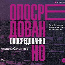 Алексей Сальников - Опосредованно
