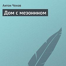 Anton Chekhov - Дом с мезонином