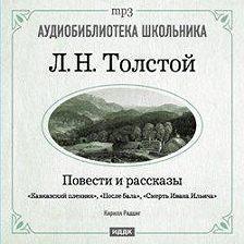 Лев Толстой - Кавказский пленник. После бала. Смерть Ивана Ильича