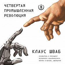Клаус Шваб - Четвертая промышленная революция