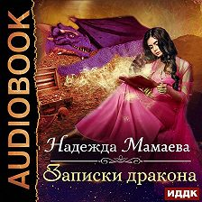 Надежда Мамаева - Записки дракона