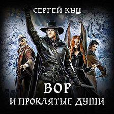 Сергей Куц - Вор и проклятые души