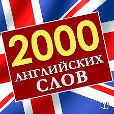 Марк Кендал - 2000 английских слов