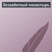 Неустановленный автор - Беззаботный монастырь