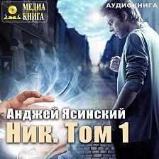 Анджей Ясинский - Ник. Том 1