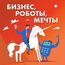 Саша Волкова - «Ребята, я хотя бы попробовал!» Как вывести бизнес в онлайн?