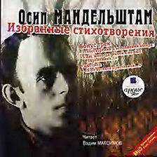 Осип Мандельштам - Избранные стихотворения