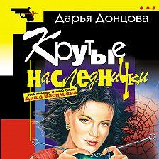 Дарья Донцова - Крутые наследнички
