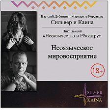 Маргарита Корсакова - Неоязыческое мировосприятие