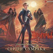 Николай Желунов - Сердце Сумрака