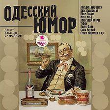 Сборник - Одесский юмор