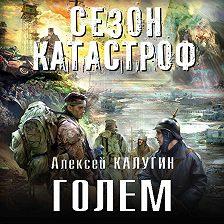 Алексей Калугин - Голем