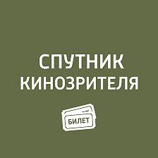 Антон Долин - Антон Долин о Каннском кинофестивале. 14 мая