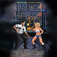 Дмитрий Заваров - Системная ошибка