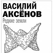 Василий Аксенов - Редкие земли