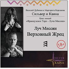 Маргарита Корсакова - Луч Миссии Верховный Жрец