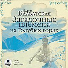 Елена Блаватская - Загадочные племена на Голубых горах