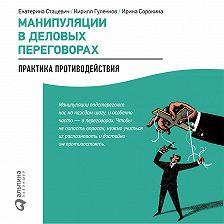 Кирилл Гуленков - Манипуляции в деловых переговорах: Практика противодействия