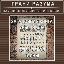 Анатолий Стрельцов - Загадочная книга Уры Линды. Часть 1из2. Семь веков тайны