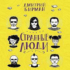 Дмитрий Бирман - Странные люди