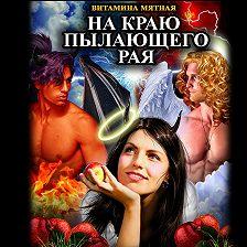 Витамина Мятная - На краю пылающего Рая