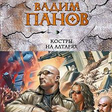 Вадим Панов - Костры на алтарях
