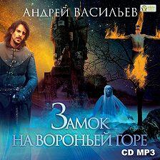 Андрей Васильев - Замок на Вороньей горе