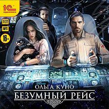 Ольга Куно - Безумный рейс