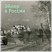 Павел Эйлер - #59 Серово