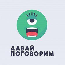 Анна Марчук - 48 Личные границы