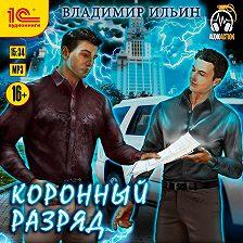 Владимир Ильин - Напряжение. Коронный разряд