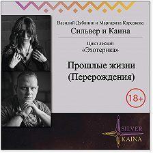 Маргарита Корсакова - Прошлые жизни (Перерождения)