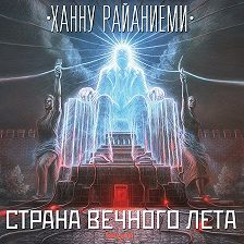 Ханну Райаниеми - Страна вечного лета