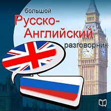 Дмитрий Иванов - Английский язык. Универсальный разговорник