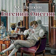 Aleksander Pushkin - Евгений Онегин